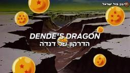 דרגון בול זי מתורגם לעברית - פרק 173