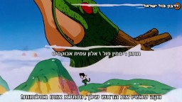 דרגון בול זי מתורגם לעברית - פרק 191