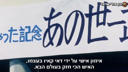 דרגון בול זי מתורגם לעברית - פרק 197