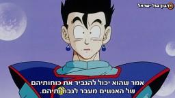 דרגון בול זי מתורגם לעברית - פרק 251