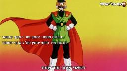 דרגון בול זי מתורגם לעברית - פרק 266