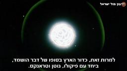 דרגון בול זי מתורגם לעברית - פרק 278
