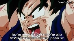 דרגון בול זי מתורגם לעברית - פרק 286