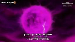 דרגון בול הירוס מתורגם לעברית - פרק 8