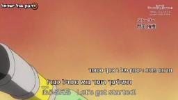 דרגון בול הירוס מתורגם לעברית - פרק 10