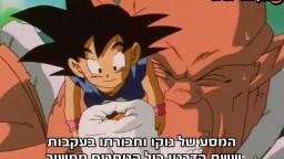 דרגון בול ג'יטי מתורגם לעברית - פרק 7