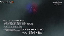 דרגון בול הירוס מתורגם לעברית - פרק 13