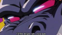 דרגון בול ג'יטי מתורגם לעברית - פרק 38
