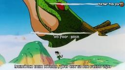 דרגון בול זי מתורגם לעברית - פרק 17