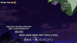 דרגון בול הירוס מתורגם לעברית - פרק 17