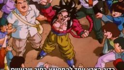 דרגון בול ג'יטי מתורגם לעברית - פרק 41
