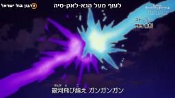 סופר דרגון בול הירוס מתורגם לעברית - פרק 18