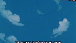דרגון בול ג'יטי מתורגם לעברית - פרק 54