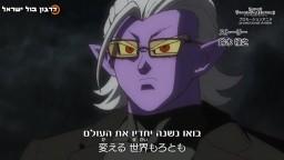 סופר דרגון בול הירוס מתורגם לעברית - פרק 22