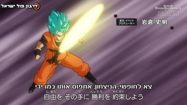 סופר דרגון בול הירוס מתורגם לעברית - פרק 27