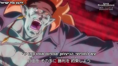 סופר דרגון בול הירוס מתורגם לעברית - פרק 31