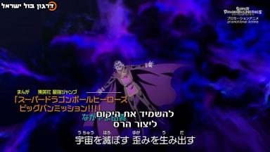סופר דרגון בול הירוס מתורגם לעברית - פרק 33