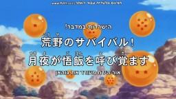דרגון בול קאי מתורגם לעברית - פרק 5