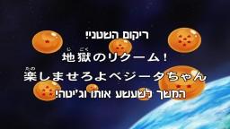 דרגון בול קאי מתורגם לעברית - פרק 30