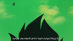 דרגון בול קאי מתורגם לעברית - פרק 38