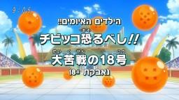 דרגון בול קאי מתורגם לעברית - פרק 111