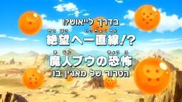 דרגון בול קאי מתורגם לעברית - פרק 117