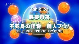 דרגון בול קאי מתורגם לעברית - פרק 121