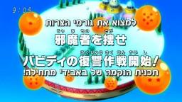 דרגון בול קאי מתורגם לעברית - פרק 124
