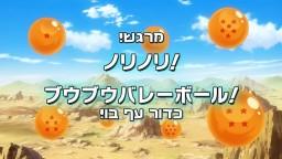דרגון בול קאי מתורגם לעברית - פרק 140