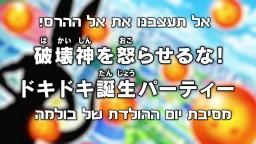 דרגון בול סופר מתורגם לעברית - פרק 6
