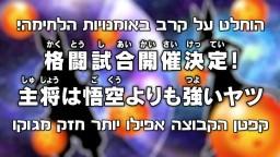 דרגון בול סופר מתורגם לעברית - פרק 29