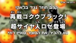 דרגון בול סופר מתורגם לעברית - פרק 56