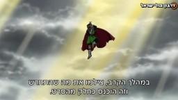 דרגון בול סופר מתורגם לעברית - פרק 75