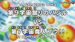 דרגון בול סופר מתורגם לעברית - פרק 79
