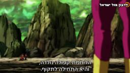 דרגון בול סופר מתורגם לעברית - פרק 116