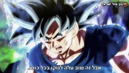 דרגון בול סופר מתורגם לעברית - פרק 117