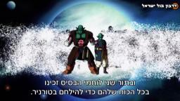 דרגון בול סופר מתורגם לעברית - פרק 118