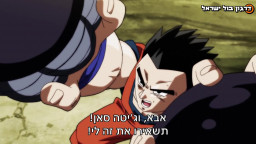 דרגון בול סופר מתורגם לעברית - פרק 120