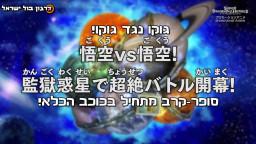 דרגון בול הירוס מתורגם לעברית - פרק 1