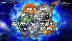 דרגון בול הירוס מתורגם לעברית - פרק 2