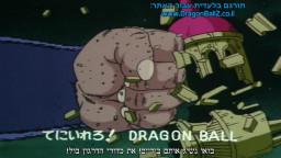 דרגון בול מתורגם לעברית - פרק 6