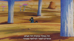 דרגון בול מתורגם לעברית - פרק 7