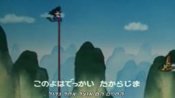 דרגון בול מתורגם לעברית - פרק 13