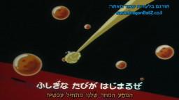 דרגון בול מתורגם לעברית - פרק 20