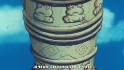 דרגון בול מתורגם לעברית - פרק 61