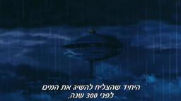 דרגון בול מתורגם לעברית - פרק 62