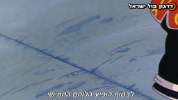 דרגון בול מתורגם לעברית - פרק 75