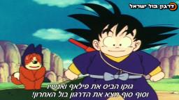 דרגון בול מתורגם לעברית - פרק 78
