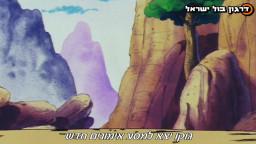דרגון בול מתורגם לעברית - פרק 80