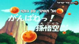 דרגון בול מתורגם לעברית - פרק 110